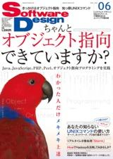 [表紙]Software Design 2013年6月号