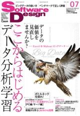 [表紙]Software Design 2013年7月号