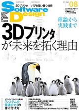 [表紙]Software Design 2013年8月号