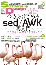 [表紙]Software Design 2013年9月号