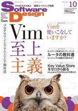 [表紙]Software Design 2013年10月号