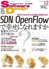 [表紙]Software Design 2013年12月号