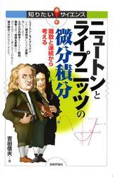 [表紙]ニュートンとライプニッツの微分積分~離散と連続から考える~
