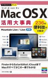 [表紙]今すぐ使えるかんたんPLUS Mac OS X 活用大事典