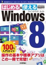 [表紙]Windows 8 100%入門ガイド