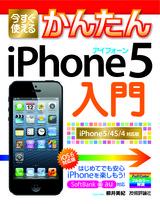 [表紙]今すぐ使えるかんたん iPhone 5 入門 [iOS 6対応版]