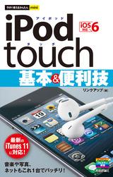 [表紙]今すぐ使えるかんたんmini iPod touch 基本&便利技 [iOS 6対応]