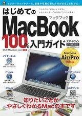 [表紙]はじめてのMacBook 100%入門ガイド