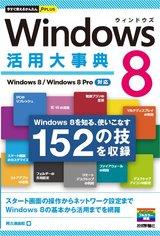 [表紙]今すぐ使えるかんたんPLUS Windows 8 活用大事典
