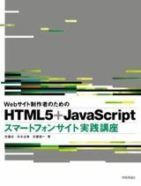 [表紙]Webサイト制作者のための HTML5+JavaScript スマートフォンサイト実践講座