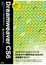 [表紙]速習デザイン Dreamweaver CS6