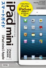 [表紙]ゼロからはじめる iPad miniスマートガイド