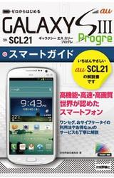 [表紙]ゼロからはじめる au GALAXY SIII Progre SCL21 スマートガイド