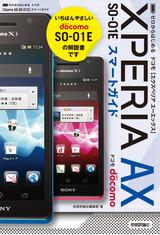 [表紙]ゼロからはじめる ドコモ Xperia AX SO-01E スマートガイド