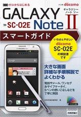 [表紙]ゼロからはじめる ドコモ GALAXY Note II SC-02E スマートガイド