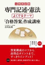 [表紙]公務員試験 専門記述・憲法 よくでるテーマ「合格答案」作成講座