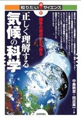 [表紙]正しく理解する気候の科学 - 論争の原点にたち帰る