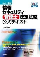 [表紙]らくらく突破 情報セキュリティ管理士 認定試験 公式テキスト