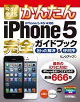 [表紙]今すぐ使えるかんたん iPhone 5 完全ガイドブック 困った解決&便利技