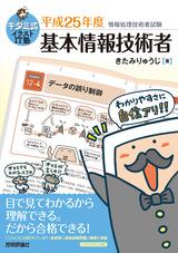 [表紙]キタミ式イラストIT塾 基本情報技術者 平成25年度