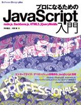 [表紙]プロになるためのJavaScript入門――node.js,Backbone.js,HTML5,jQueryMobile