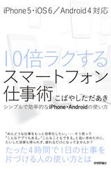 [表紙]10倍ラクするスマートフォン仕事術 ~シンプルで効率的なiPhone・Androidの使い方