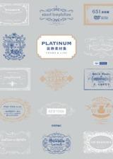 [表紙]PLATINUM装飾素材集