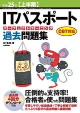 [表紙]平成25年【上半期】 ITパスポートパーフェクトラーニング過去問題集 CBT対応