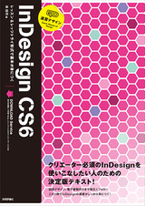 [表紙]速習デザイン InDesign CS6