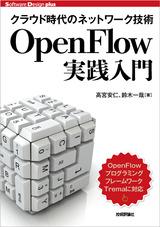 [表紙]クラウド時代のネットワーク技術 OpenFlow実践入門