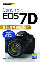 [表紙]今すぐ使えるかんたんmini Canon EOS 7D 基本&応用 撮影ガイド
