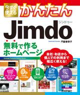 [表紙]今すぐ使えるかんたん Jimdo  無料で作るホームページ