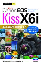 [表紙]今すぐ使えるかんたんmini Canon EOS Kiss X6i 基本&応用 撮影ガイド