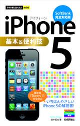 [表紙]今すぐ使えるかんたんmini iPhone 5 基