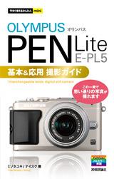 [表紙]今すぐ使えるかんたんmini オリンパスPEN Lite E-PL5基本&応用 撮影ガイド