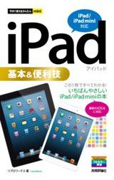[表紙]今すぐ使えるかんたんmini iPad基本&便利技[iPad/iPad mini対応]