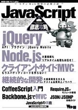 [表紙]JavaScript徹底攻略