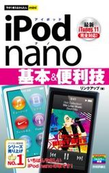[表紙]今すぐ使えるかんたんmini iPod nano基本&便利技