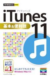 [表紙]今すぐ使えるかんたんmini iTunes 11基本&便利技