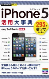 [表紙]今すぐ使えるかんたんPLUS iPhone 5 活用大事典