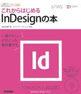 [表紙]デザインの学校 これからはじめるInDesignの本 [CS6/CS5.5対応版]