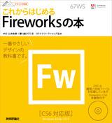 [表紙]デザインの学校 これからはじめる Fireworksの本 [CS6対応版]