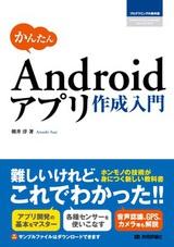[表紙]かんたん Androidアプリ作成入門