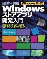 [表紙]Windows 8対応 [基本+実用]Windowsストアアプリ開発入門