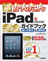 [表紙]今すぐ使えるかんたん iPad 完全ガイドブック 困った解決&便利技