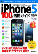[表紙]iPhone 5 100%活用ガイド