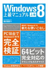 [表紙]Windows8 上級マニュアル 上巻