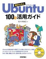 [表紙]超かんたんUbuntu 100%活用ガイド