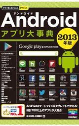 [表紙]今すぐ使えるかんたんPLUS Androidアプリ 大事典 2013年版