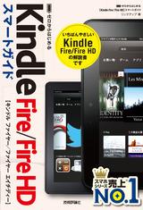 [表紙]ゼロからはじめる Kindle Fire/Fire HD スマートガイド